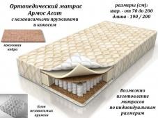 Кокосовый ортопедический матрас «Армос-АГАТ»